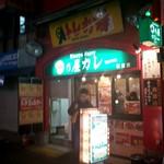 日乃屋カレー - 秋葉原電気街の中