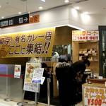 東京カレー屋名店会 - JR秋葉原駅電気街口直結、アトレ秋葉原1の1階