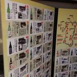 秋田きりたんぽ屋 - 秋田の地酒
