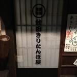 秋田きりたんぽ屋 - 外観