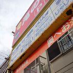 78793253 - らーめん夢(滝の沢商店街の入口)
