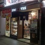 名代 富士そば 赤羽店 - 外観