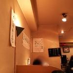 蕎麦茶屋 和久 - 店内