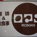 ロマン -