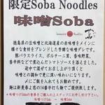Japanese Soba Noodles 蔦 - 2017ラスト限定「味噌Soba」1000円