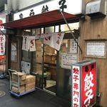 亀戸餃子 - (2017.12.26】店舗全容。