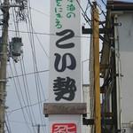78799420 - 山形県酒田@こい勢