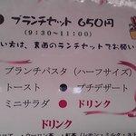 イタリ屋厨房TOMO - メニュー