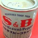 だるま軒 - S&Bの胡椒
