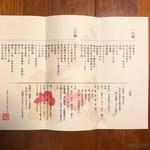 柚木元 - お品書きも立派