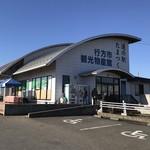 78808314 - 道の駅「たまつくり」行方市観光物産館こいこい