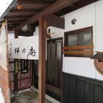 坪乃庵 - 入口