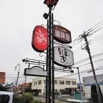ぼあ - 三島の松本にあります。