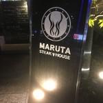 ステーキハウス マルタ -