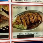 金沢ロイヤルカレー絆 -