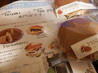 銀座たい焼き 櫻家 下北沢店 - チラシとどら焼き