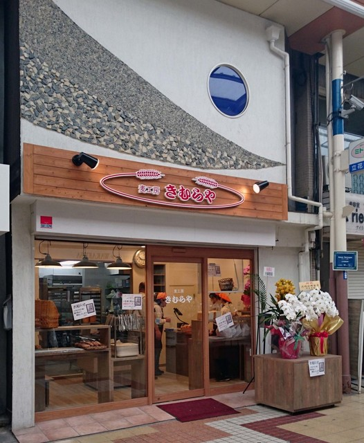 麦工房きむらや - 立花商店街に12月29日OPEN