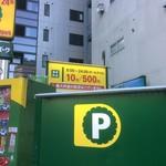 エトワール - 近くにこんな駐車場がありました