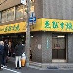 エビスヤ小松商店 - 元旦も賑わってます