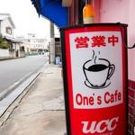 ワンズ カフェ - 道端の看板
