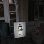トラベリング コーヒー - ノスタルジックな趣1