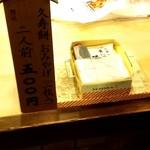 78819836 - 久寿餅(二人前) 500円