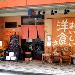 ダイニングキノシタ - 『おいしい洋食屋さん』と自画自賛