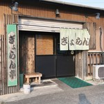 78820960 - お店は老舗らしく古民家といった感じの佇まいです