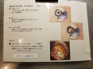 食堂ことぶき - メニュー(釜炊きごはん丼・おやつ)
