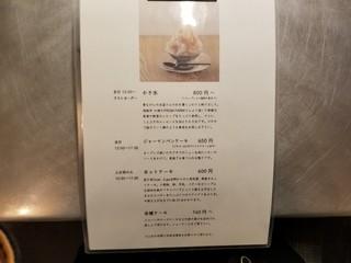 食堂ことぶき - メニュー(スイーツ)