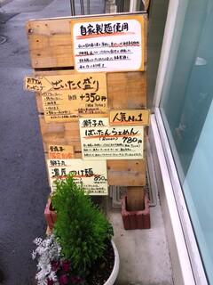 麺家獅子丸 - メニュー看板