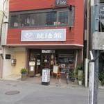 琥珀館 - 国体道路沿いにある博多の老舗の珈琲館です。