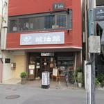 琥珀館 - お店は櫛田神社近く、「かろのうろん」さんの裏手にあります。