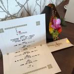 寿司割烹 「ともづな」 - メニュー