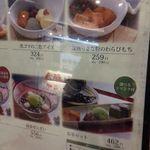 和食と甘味かんざし -