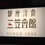 銀座洋食 三笠會館 - 看板