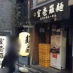 室壱羅麺 - 店舗外観2018年1月