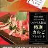 個室焼肉 いのうえ - メイン写真: