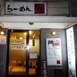 78843690 - 外観(夜)