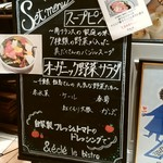 &ecle le bistro - いろいろある