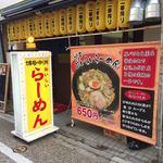 吉村商店 - お店の外観