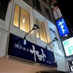 博多焼き ヤマト - ビルの二階