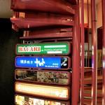 博多焼き ヤマト - 入口は正面ではなく横の階段