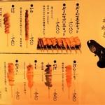 博多焼き ヤマト - メニュー