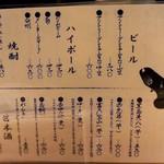 博多焼き ヤマト - メニュー:ドリンク