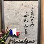 しまなみふれんち Murakami -