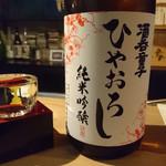 ほなな - 酒吞童子 丹後の秋 紅葉姫 純米吟醸 ひやおろし