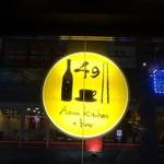49 Asian Kitchen + Bar - (2017/11月)看板