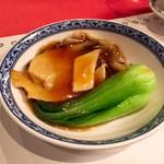 ホテルオークラ レストラン横浜 中国料理 桃源 - 二種きのこと鮑の煮込み