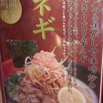 長崎らーめん 西海製麺所 - 期間限定 ネギ!
